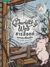 ชาร์ล็อตต์ แมงมุมเพื่อนรัก (Charlotte's Web)