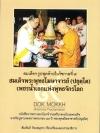 สมเด็จพระพุทธโฆษาจารย์ (ปยุตฺโต) เพชรน้ำเอกแห่งพุทธจักรโลก