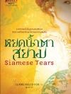 หยดน้ำตาสยาม (Siamese Tears)