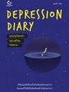 Depression Diary มันไม่ได้เศร้าอย่างที่คิดหรอกนะ
