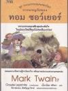 การผจญภัยของทอม ซอว์เยอร์ (The Adventures of Tom Sawyer)