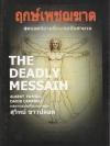 ฤกษ์เพชฌฆาต (The Deadly Messiah)