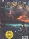 เพอร์ซีย์ แจ็กสัน กับอาถรรพ์ทะเลปีศาจ (Percy Jackson & The Sea of Monsters)