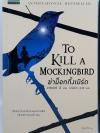 ฆ่าม็อกกิ้งเบิร์ด (To Kill A Mockingbird)