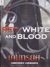 เกมทรยศ (Red, White and Blood) (Nathaniel Cade #3)