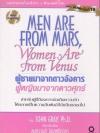 ผู้ชายมาจากดาวอังคาร ผู้หญิงมาจากดาวศุกร์ (Men Are From Mars, Women Are from Venus)