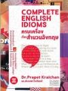 ครบเครื่องเรื่องสำนวนอังกฤษ (Complete English Idioms) [mr04]