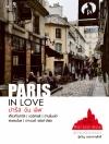 PARIS IN LOVE (ปารีส อิน เลิฟ) [mr09]