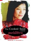 ดอกไม้ไร้ราก (The Cooked Seed)