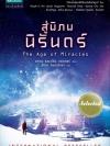 สู่พิภพนิรันดร์ (The Age of Miracles)