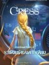ปกรณัมแดนจันทรา 3 ราพันเซลบนดาวเทียม (Cress) (Lunar Chronicles Series #3)