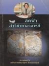 ลัดฟ้า ล่าวิชาหาอาจารย์ (พระราชนิพนธ์ใน สมเด็จพระเทพรัตนราชสุดาฯ สยามบรมราชกุมารี)