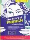 ฝรั่งเศสที่สุดในโลก (The Story of French)