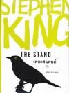 เดอะสแตนด์ ความตายสุดขอบฟ้า (The Stand)