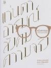 แว่นตา อารมณ์ สังคม ความจริง (หนึ่งทศวรรษ เวทีวิจัยมนุษยศาสตร์ไทย)