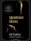สุดขอบนรก (Rim of the Pit) (Rogan Kincaid Series #2)