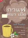 กาแฟ หมา เมีย (ตามกลิ่นกาแฟ ภาค 2) ของ ชาติ ภิรมย์กุล