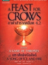 กาดำสำราญเลือด 4.2 (A Feast for Crows) (Game of Thrones #4.2)