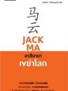 JACK MA อาลีบาบาเขย่าโลก [mr01]