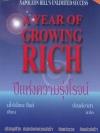 ปีแห่งความรุ่งโรจน์ (A Year of Growing Rich) (Napoleon Hill's Unlimited Success)