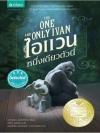 ไอแวน หนึ่งเดียวตัวนี้ (The One and Only Ivan) [mr01]