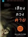 เสียงลวงตาย (Dark Places) (Gillian Flynn) [mr01]