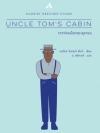 กระท่อมน้อยของลุงทอม (Uncle Tom's Cabin)