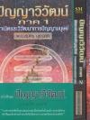 ปัญญาวิวัฒน์ ภาค 1 - 2