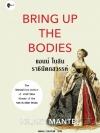 แอนน์ โบลีน: ราชินีตกสวรรค์ (Bring Up The Bodies) (Thomas Cromwell Trilogy #2)