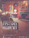 กระจกคนตาย (The Regatta Mystery and Other Stories) (Agatha Christie)