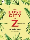 นครลับที่สาบสูญ (The Lost City of Z)
