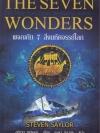 ผจญภัย 7 สิ่งมหัศจรรย์โลก (The Seven Wonders) (Ancient World Series #1)