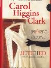 ชุดเจ้าสาวล่องหน (Hitched) (Carol Higgins Clark)