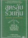สูตรลับรวยหุ้น (The Little Book of Stock Market Profits)