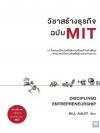 วิชาสร้างธุรกิจ ฉบับ MIT (DISCIPLINED ENTREPRENEURSHIP)