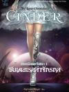 ปกรณัมแดนจันทรา 1 ซินเดอเรลล่าจักรกล (Cinder) (Lunar Chronicles Series #1)