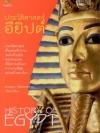 ประวัติศาสตร์อียิปต์