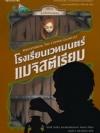 โรงเรียนเวทมนตร์เมจิสตีเรียม เล่ม 2 ถุงมือทองแดง (The Copper Gauntlet) (Magisterium Series #2)