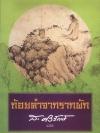 ถ้อยคำจากรากผัก [mr04]