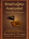 คิดอย่างผู้ชนะ คิดอย่างทรัมป์ (Think Like a Champion) [mr01]