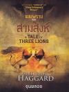 จอมพราน ตอน สามสิงห์ (A Tale of Three Lions)