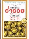 ไขรหัสศาสตร์สู่ความร่ำรวย (The New Science of Getting Rich)