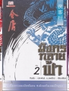 มังกรทลายฟ้า (3 เล่มจบ)