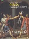 ศึกโรมัน Roman Wars