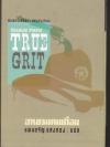 อารยชนคนเถื่อน (True Grit)