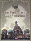 รัสเซียสมัยซาร์และสังคมนิยม [mr04]