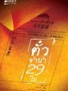 ตั๋วจำนำ 29 ใบ [mr02]