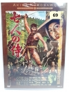 (DVD) Seven Samurai (1954) (Akira Kurosawa)