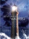 เราต่างหลงทางในแสงสว่าง (The Light Between Oceans) [mr01]