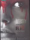 หมดเวลาตาย (Intensity) (Dean Koontz)